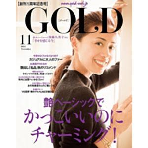 『GOLD』11月号