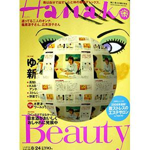 『Hanako Beauty』