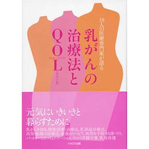『乳がんの治療法とQOL』