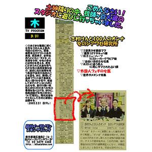 TV「志村けんと100人のオンナ女のシアワセ研究所」