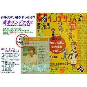 『東京インデックス』(港・品川)