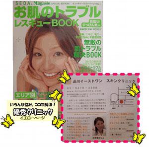 『SEDA Magazinお肌のトラブル レスキューBOOK』