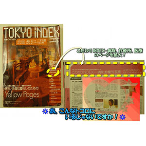 『TOKYO INDEX』