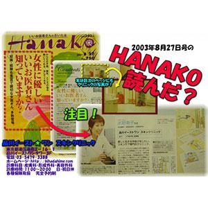 『Hanako』