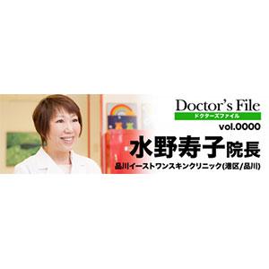 病院・医者を探すサイト「Doctor'sFile」