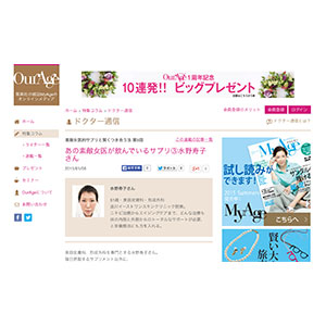 『MyAge』 オンライン・メディア