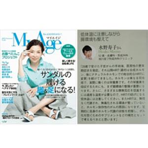 『MyAge』2015年 Summer号