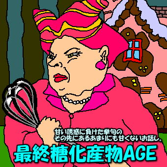 201510image85aga
