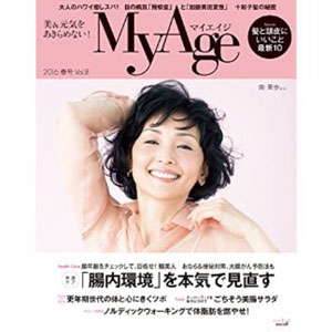 「MyAge2016 Spring Vol.8」