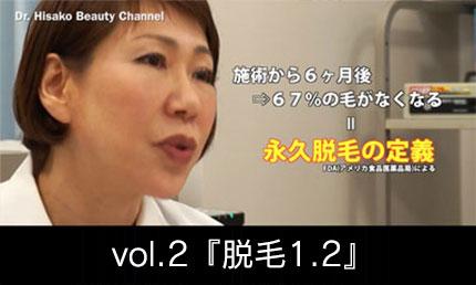 ヒサコ先生の美肌姫になろう! vol.2 『脱毛1.2』