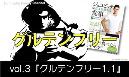 ヒサコ先生の美肌姫になろう! vol.3 『グルテンフリー1.1』