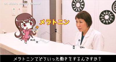ヒサコ先生の美肌姫になろう! vol.1 『スマホと美肌』