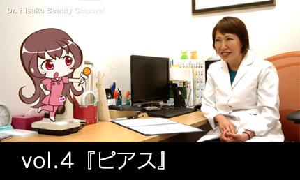 ヒサコ先生の美肌姫になろう! vol.4 『ピアス』