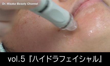 ヒサコ先生の美肌姫になろう! vol.5 『ハイドラフェイシャル』