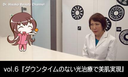 ヒサコ先生の美肌姫になろう! vol.6 『ダウンタイムのない光治療で美肌実現』