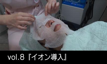 ヒサコ先生の美肌姫になろう! vol.8 『美容成分を浸透させるなら超音波イオン導入!』