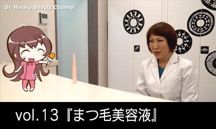 ヒサコ先生の美肌姫になろう! vol.13 『まつげ美容液』