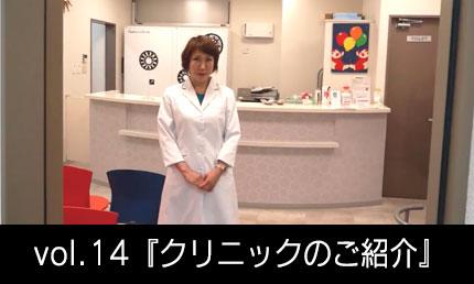 ヒサコ先生の美肌姫になろう! vol.14 『クリニックのご紹介』