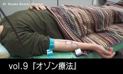 ヒサコ先生の美肌姫になろう! vol.9 『抗酸化作用ならオゾン療法』