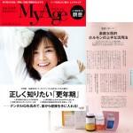 『MyAge』2016年 秋冬号 Vol.10