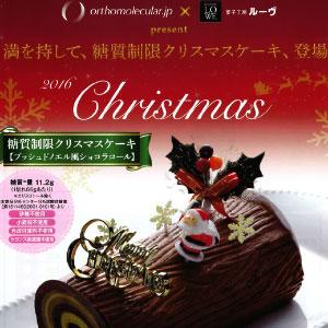 「糖質制限クリスマスケーキ」の予約販売始まる!