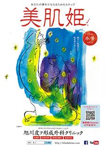 旭川皮フ形成外科クリニック 美肌姫冬号