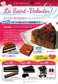 糖質制限バレンタインチョコケーキ 予約受付中