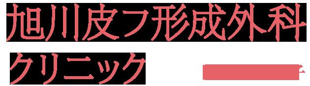 旭川皮フ形成外科クリニック